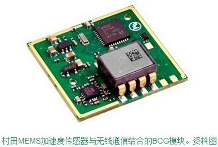 村田mems加速度传感器与无线通信结合的bcg模块.png